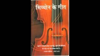 hum hai prabhu ka swargiya gharana siyon ke geet bro lazar sen
