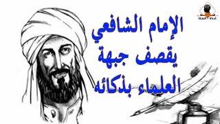 قصة ذكاء الإمام الشافعي التي قصف جبهة العلماء بها أمام الخليفة هارون الرشيد MP3