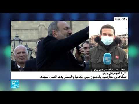 أرمينيا: أنصار كل من رئيس الوزراء والمعارضة يتظاهرون مجددا في العاصمة وسط تفاقم الأزمة السياسية  - 19:59-2021 / 3 / 1