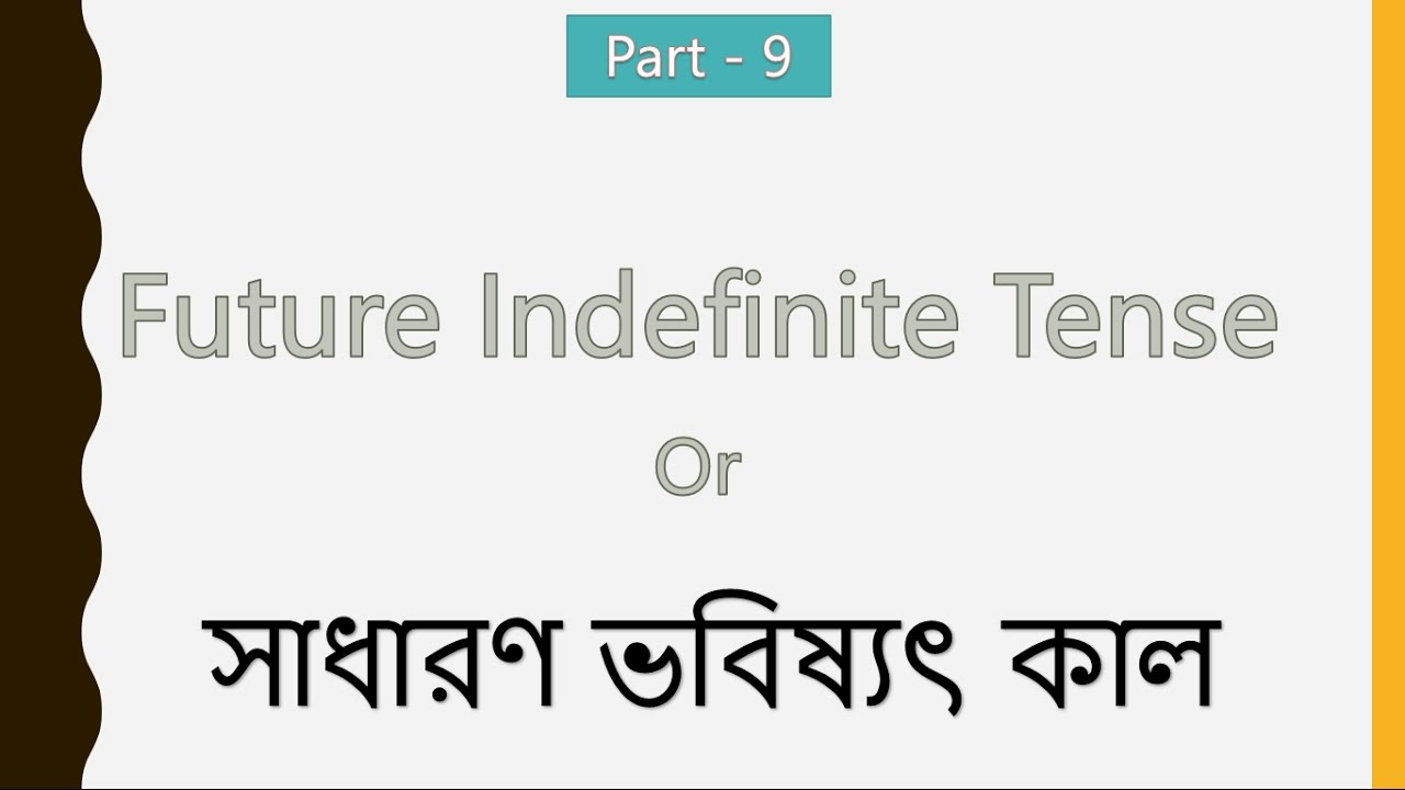 9. Future Indefinite Tense - Basic English Grammar Course in Bengali