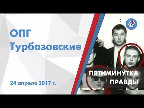 Пятиминутка правды на ITV - ОПГ «Турбазовские». Выпуск от 24 апреля 2017