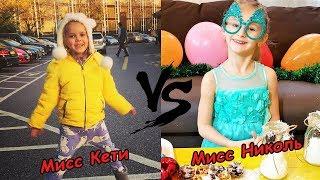 Кто лучше Мисс Кети или Мисс Николь? Miss Katy vs Miss Nikol.