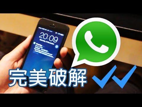 如何對付 Whatsapp「藍剔」? - YouTube