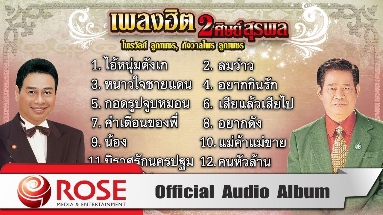 เพลงฮิต 2 ศิษย์สุรพล - ไพรวัลย์ ลูกเพชร / กังวาลไพร ลูกเพชร (Official Audio Album)
