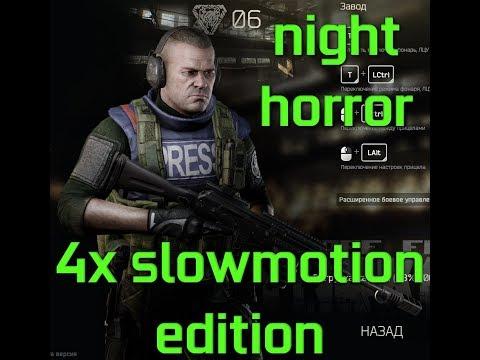 EFT ночной ужастик - нарезка со слоумо 4х
