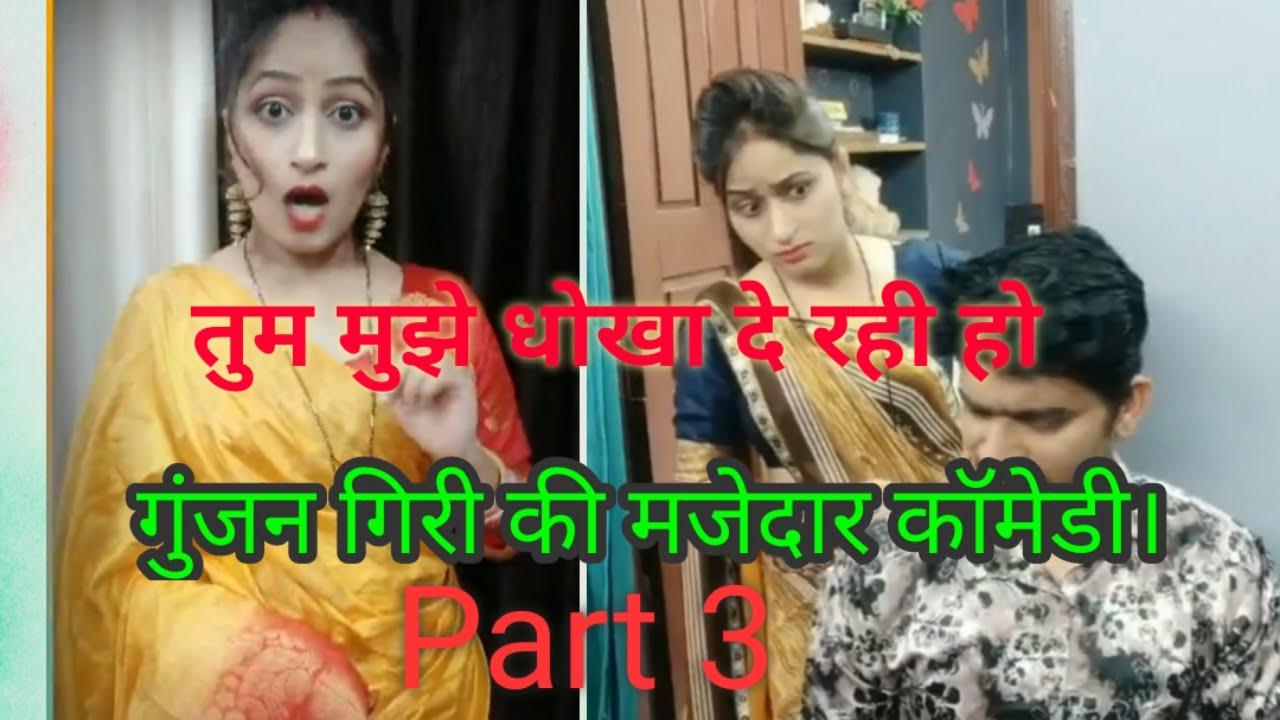 Gunjan Giri latest comedy video, Gunjan Giri Official। Hindi comedy video of Gunjan Giri।