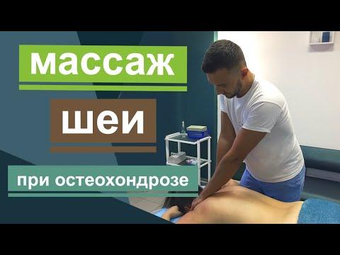 Массаж шеи при остеохондрозе. Neck Massage For Osteochondrosis
