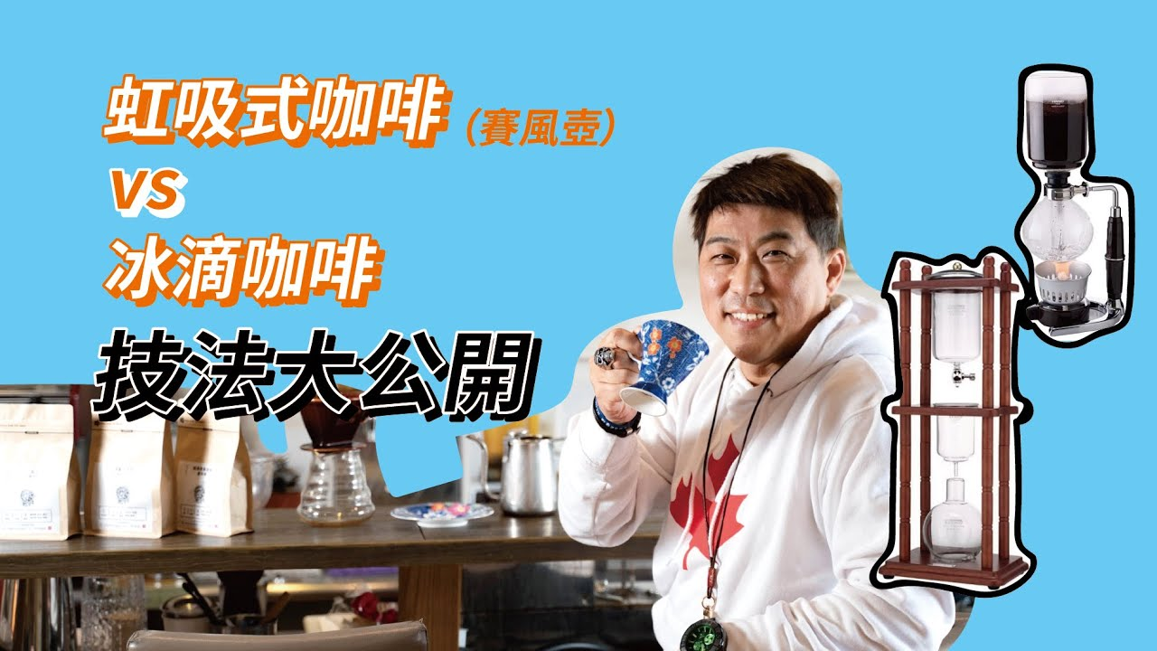 虹吸咖啡VS冰滴咖啡,不同的風味讓你更有品味 | 魯叔喝咖啡 ep.03