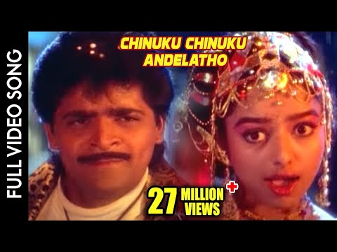 Subhalagnam Movie || Chinuku Chinuku Andelatho Video Song || Ali, Soundarya