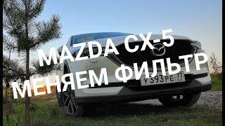 Замена фильтра на Mazda CX-5 самостоятельно. МАЗДА CX 5.