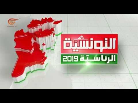 التونسيّة – الرئاسيّة 2019 | حمة الهمامي - مرشح ائتلاف ...  - 17:55-2019 / 8 / 20