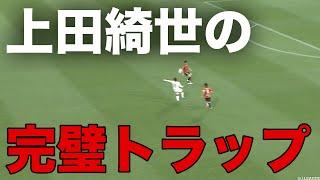 後ろからきたボールをトラップ。さらっと難しいプレーをこなす上田綺世。