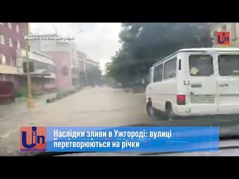 Наслідки зливи в Ужгороді: вулиці перетворюються на річки