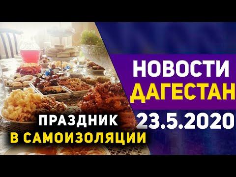 Новости Дагестана за 23.05.2020 год