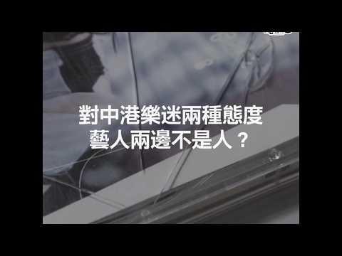 對中港樂迷兩種態度,藝人兩邊不是人?【903獨立調查】