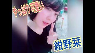 【Tik Tok】 紺野栞さんの笑顔を集めて応援する2 《しーわかチャンネル》 紺野栞 検索動画 26