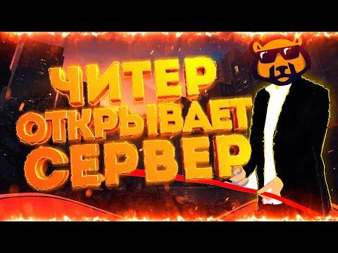 Читер Открыл Новый Сервер   GTA 5 RP