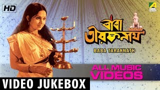 Baba Taraknath | Bengali Movie Video Songs | Video Jukebox | Arati Mukherjee,Asha Bhosle,Manna Dey