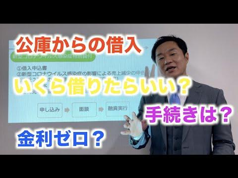 【日本政策金融公庫】日本一わかりやすい公庫からの貸付・資金確保・手続きの方法 緊急事態宣言が出てコロナに負けずに政策金融公庫を活用して資金確保をするための手続きと注意点