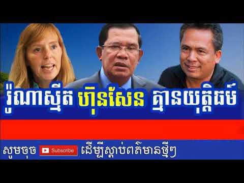 Cambodia TV News CMN Cambodia Media Network Radio Khmer Morning Tuesday 08/22/2017
