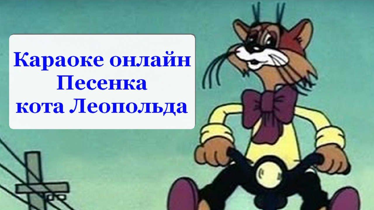 Кручу педали песня кота леопольда текст песни