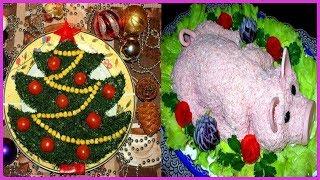 Как украсить САЛАТ НА НОВЫЙ ГОД | Новогодние Салаты | Интересные Идеи на Праздничный Новогодний Стол