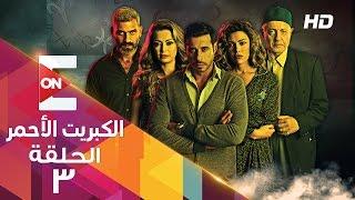 مسلسل الكبريت الاحمر الحلقة الثالثه  The Red Sulfur Series Hd Episode 3
