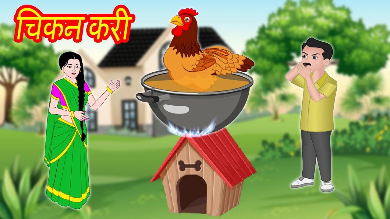 Kahani चिकन खाना पकाने वाला  Chicken Curry Comedy Video हिंदी कहानियां Hindi Kahani
