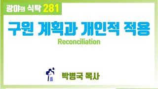 [광야의 식탁 281] 7월 20일(화) - 구원 계획…