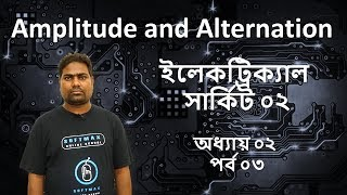 Amplitude And Alternation |অধ্যায়-০২। By Md. Sobuj Ali| Softmax Online School