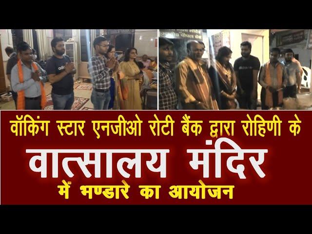 #news #apnidilli वाकिंग स्टार एनजीओ रोटी बैंक द्वारा वात्सल्य मंदिर रोहिणी में भंडारे का आयोजन
