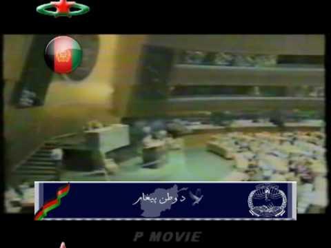 Dr Najibullah Pashto speech in UN (part 1)