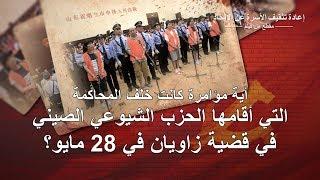 أية مؤامرة كانت خلف المحاكمة التي أقامها الحزب الشيوعي الصيني في قضية زاويان في 28 مايو؟
