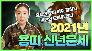 """2021년 신축년 신년운세 """"용띠운세"""" 출세의 운이 아주 강하다!! / 00년생,88년생 …"""