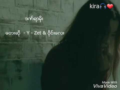 Y - Zet & Wyne Lay ဝိုင္းေလး - ဒဏ္ရာမိုး Dan Yar Moe Myanmar Song // Lyrics