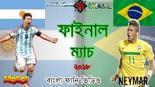 ব্রাজিল vs আর্জেন্টিনা ফাইনাল ম্যাচ ২০১৮--bangla funny video -- by bangla diversion tv