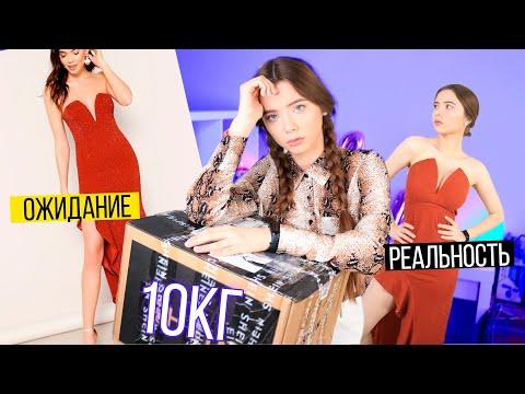 РАСПАКОВКА 💘 Платья на Выпускной из КИТАЯ | Выпускной 2019 👗