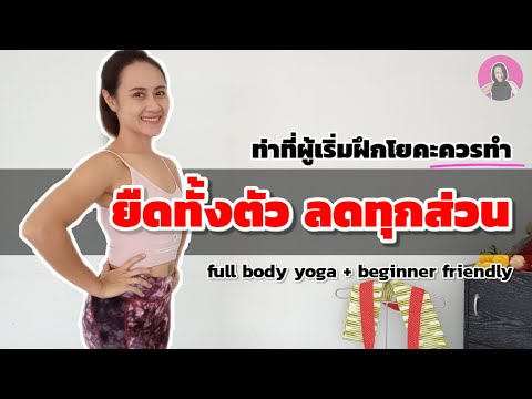 ยืดทั้งตัว ลดทุกส่วน ท่าโยคะสำหรับผู้เริ่มต้น ฝึกโยคะเริ่มท่าไหน/ yoga foundation/ full body
