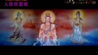 天使波羅蜜1- 4觀音菩薩[卡拉OK版] - 蓮歌子(音樂道場)