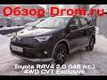 Toyota RAV4 2015 2 0  146 л с   4WD CVT Exclusive   видеообзор