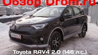 Toyota RAV4 2015 2.0 (146 л.с.) 4WD CVT Exclusive - видеообзор