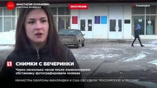 В Сеть выложили фотографии с вечеринки, на которой изнасиловали Диану Шурыгину