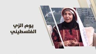 لنا حجازي -  يوم الزي الفلسطيني