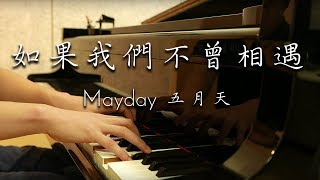 Mayday 五月天 - 如果我們不曾相遇 What If We Had Never Met - SLS Piano Cover