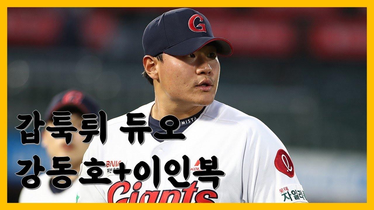 롯데 불펜의 새로운 활력, 이인복과 강동호