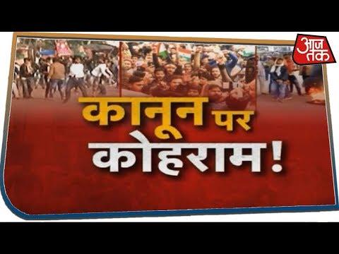 नागरिकता कानून पर कोहराम, Lucknow इसका गवाह है I Vishesh Aaj Tak