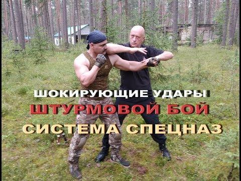 """Вадим Старов Шокирующие Удары """"Штурмовой  Бой"""" Спецназа"""
