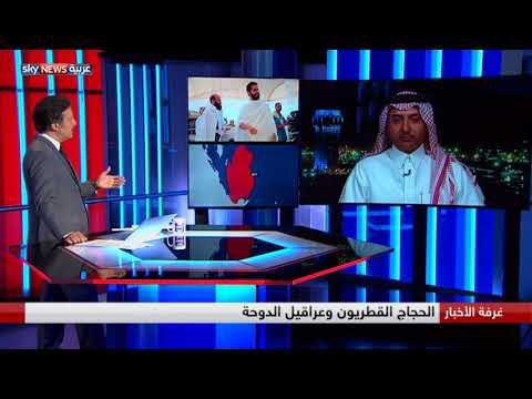 الحجاج القطريون وعراقيل الدوحة