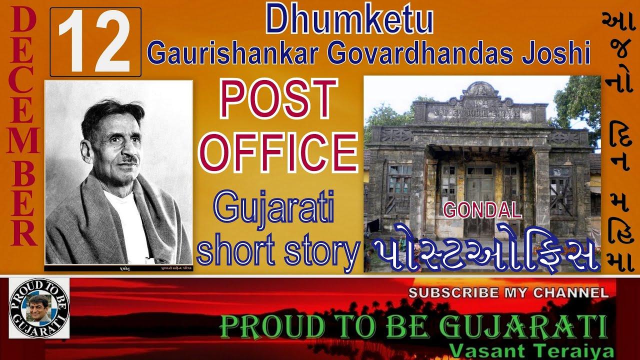 Dhumketu(Gujarati writer)Short Story_Post Office_ you Will Cry_Gaurishankar  Joshi_@vasant teraiya by Proud to be Gujarati Vasant Teraiya