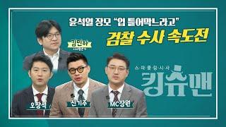 [TBS 킹슈맨] 김종인-안철수/ '윤석열 가족 수사'/ 후쿠시마 수산물/ 9월 24일(목)